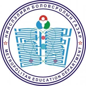 Нийслэлийн Боловсролын газар